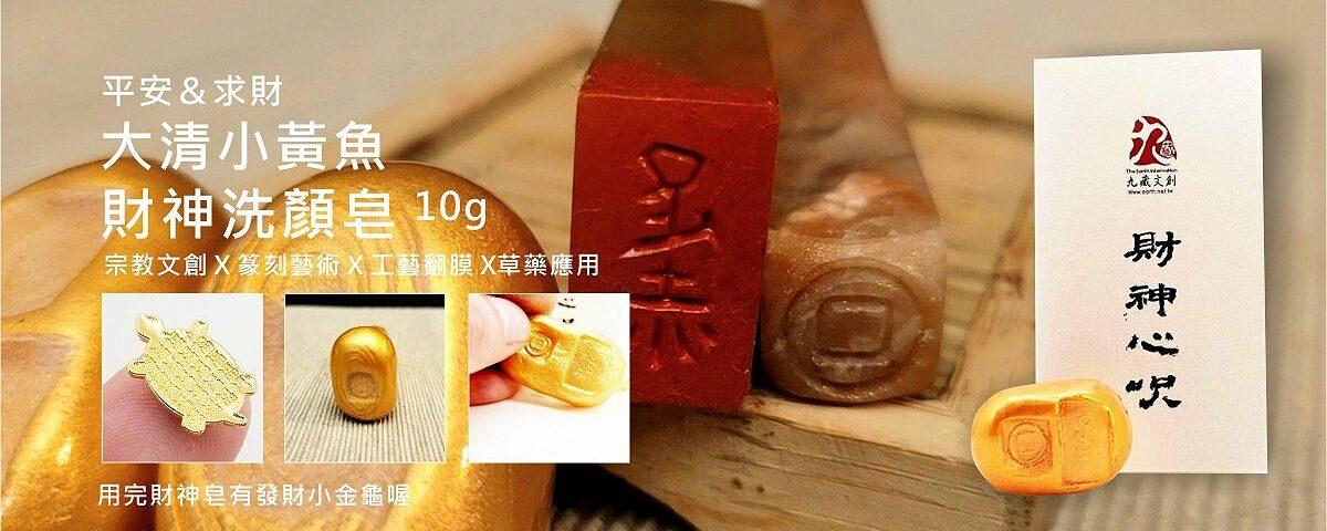 九藏文創BENNER-1200X500