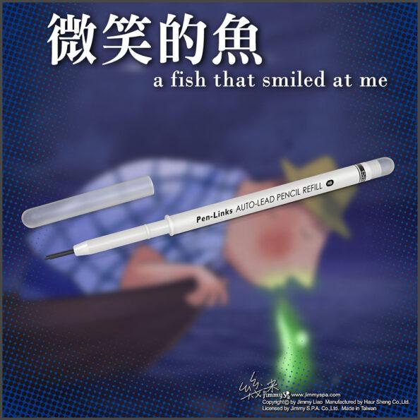 微笑的魚筆芯2