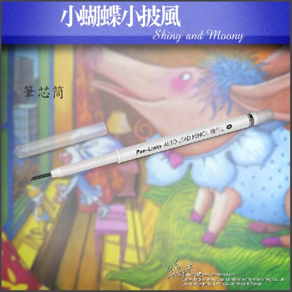 蝴蝶披風筆芯2-2